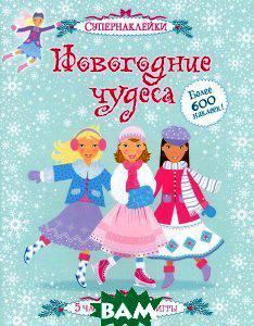 Катриона Кларк и Леони Пратт Новогодние чудеса (+ 600 наклеек)