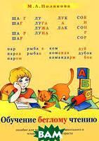Полякова Марина Анатольевна Обучение беглому чтению: пособие для занятий с детьми дошкольного и младшего школьного возраста