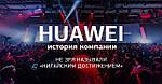 Історія Huawei: «китайське досягнення» йде до світового лідерства