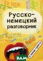 Михайлова В. Русско-немецкий разговорник. В помощь туристу