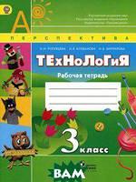 Роговцева. Технология. 3 кл. Р/т. (УМК  Перспектива ) (ФГОС) (2012)