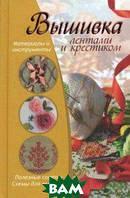 Жук Светлана Михайловна Вышивка лентами и крестиком. Полезные советы, схемы для вышивки