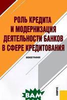 Роль кредита и модернизация деятельности банков в сфере кредитования