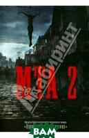 МТА-2 (изд. 2013 г. )