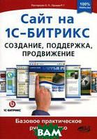 О. П. Расторгуев, Р. Г. Прокди Сайт на 1С-Битрикс. Создание, поддержка и продвижение. Базовое практическое руководство