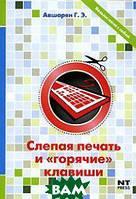 Авшарян Герасим Энрихович Слепая печать и  горячие  клавиши