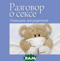 Андреева Разговор о сексе. Помощник для родителей