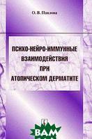 О. В. Павлова Психо-нейро-иммунные взаимодействия при атопическом дерматите