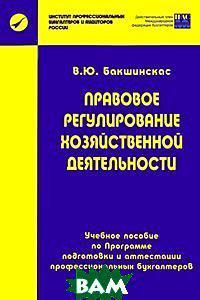 В. Ю. Бакшинскас Правовое регулирование хозяйственной деятельности