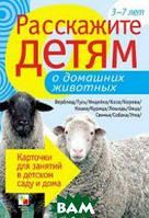 Емельянова Э.Л. Расскажите детям о домашних животных. Карточки для занятий в детском саду и дома. 3-7 лет