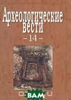 Археологические вести. 14