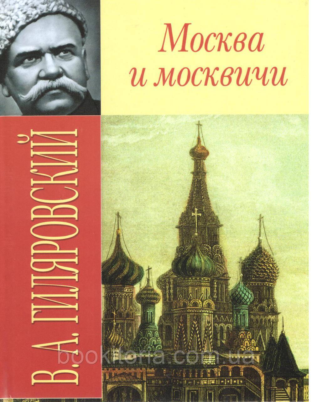 Гиляровский В.А. Москва и москвичи.