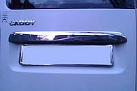 Накладка  над номером Volkswagen Caddy 2дв.Распашонка (нерж)