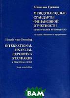 Хенни ван Грюнинг Международные стандарты финансовой отчетности. Практическое руководство