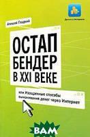 Гладкий А.А. Остап Бендер в ХХI веке, или Изощренные способы выманивания денег через Интернет
