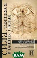Каплан Р.М. Сила, таящаяся в ваших глазах. Улучшение зрения с помощью Интегрированной терапии