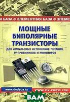 сост.Авраменко Ю.Ф Мощные биполярные транзисторы для импульсных источников питания, TV-приемников и мониторов.