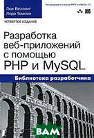 Люк Веллинг, Лора Томсон  /  Laura Thomson, Luke Welling Разработка Web-приложений с помощью PHP и MySQL 4-е издание  /  PHP and MySQL Web Development