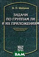 Б. Н. Шапуков Задачи по группам Ли и их приложениям / Учеб. пособие /