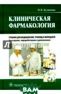 Клиническая фармакология учебник кукес word dentalregulations.