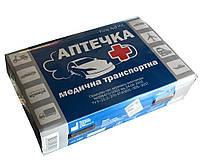 Аптечка медицинская транспортная (Сертификат)
