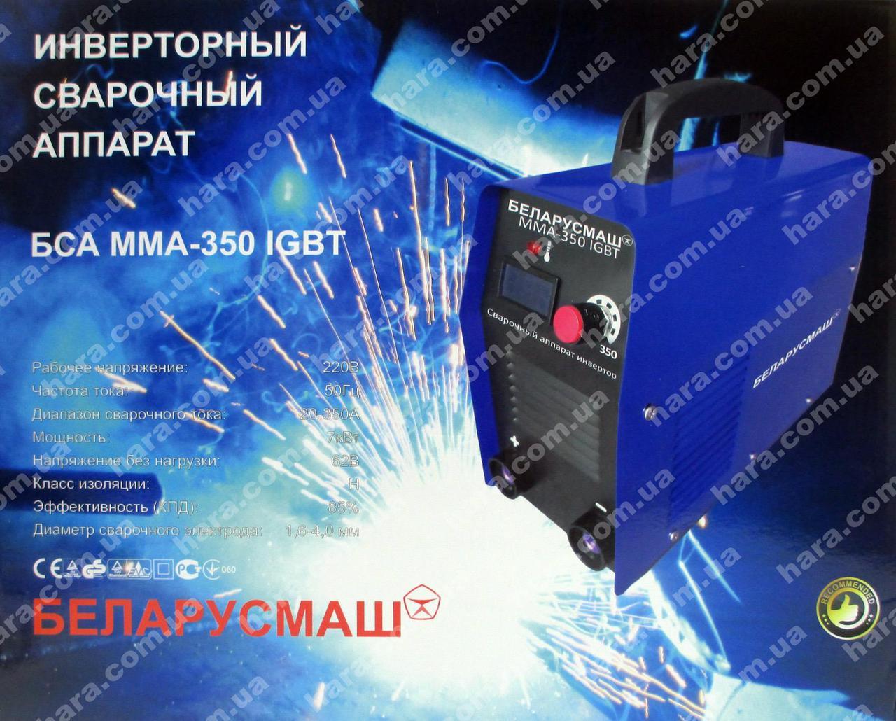 Сварочный инвертор Беларусмаш ММА-350