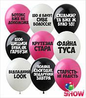 Кульки з юмором для сміливих