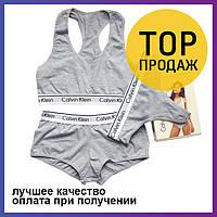 Женский серый комплект тройка Calvin Klein 3 в 1 трусики + топ / женские стринги +топик +шорты / женское белье