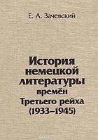 Е. А. Зачевский История немецкой литературы времен Третьего рейха. 1933-1945