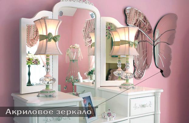 Акриловое зеркало в детской комнате