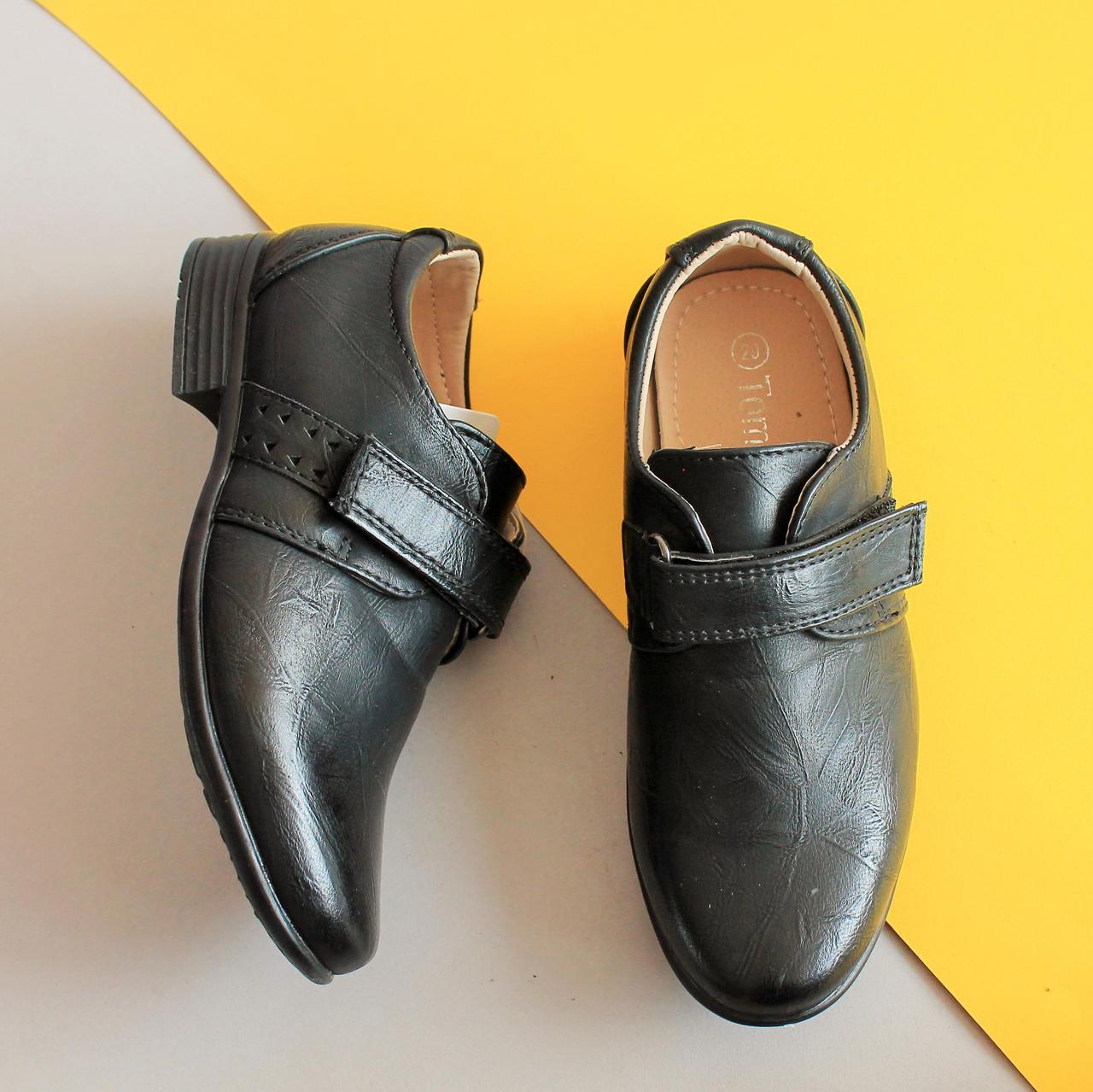 Детские демисезонные туфли на мальчика тм Том.м р. 25,26,27