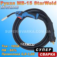 Сварочная горелка для полуавтомата МВ-15 (3 метра) StarWeld