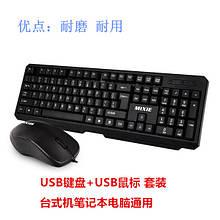 Клавиатура и мышь для настольных ПК