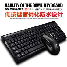 JK-101C USB комплект проводной клавиатуры и мыши