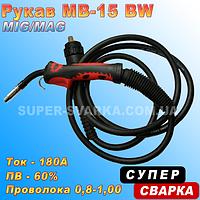 Сварочная горелка для полуавтомата МВ-15 (5 метров) Black Wolf