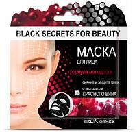 """Маска для лица*формула молодости*сияние и защита кожи с экстр.крас.вина """"Black Secrets for Beauty"""" Белкосмекс"""