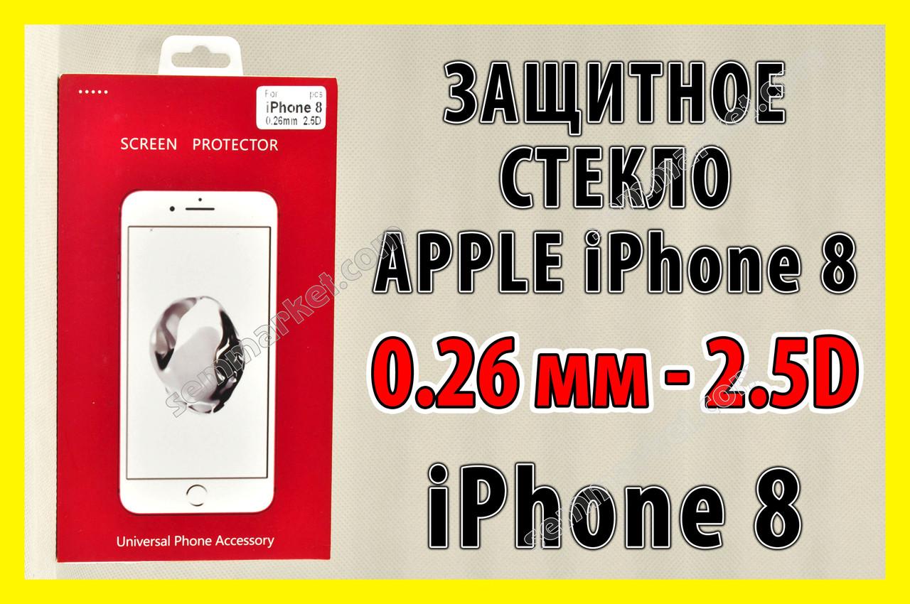 !РАСПРОДАЖА Защитное стекло iPhone 8 премиум класса 0.26mm 2.5D