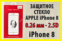 !РАСПРОДАЖА Защитное стекло iPhone 8 премиум класса 0.26mm 2.5D, фото 1