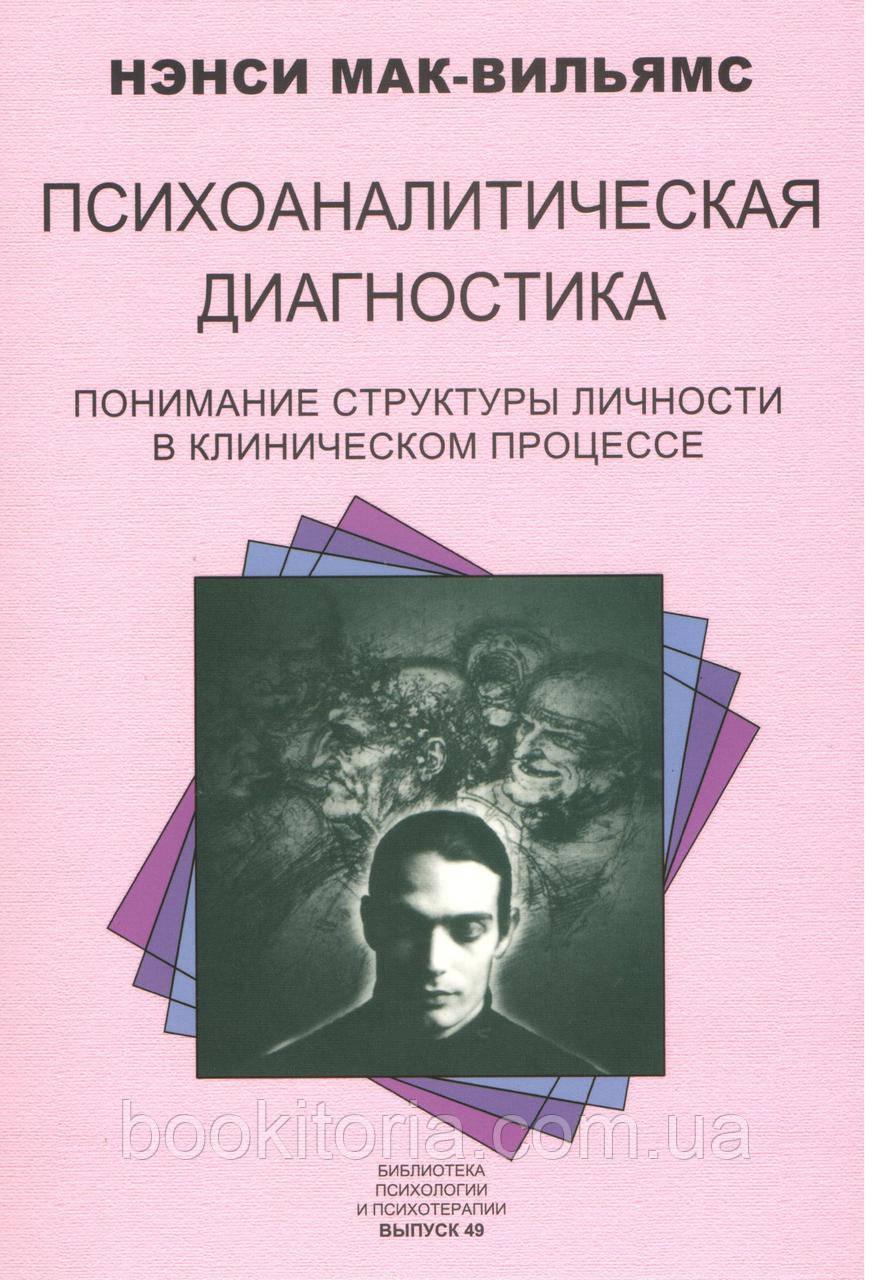 Мак-Вильямс Н. Психоаналитическая диагностика. Понимание структуры личности в клиническом процессе.