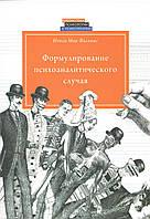 Мак-Вильямс Н. Формулирование психоаналитического случая.