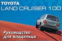 TOYOTA LAND CRUISER 100  Модели с 1998 года   Руководство по эксплуатации