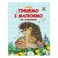 Прописи: Пишем и рисуем по клеточкам (укр.)