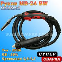 Сварочный рукав для полуавтомата MB-24 (3 метра) Black Wolf