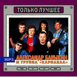 """МР3 диск. Олександр Барикін і група """"Карнавал"""" - Тільки краще"""