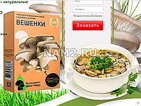 Грибница вешенки (мицелий) специальный сорт для домашнего выращивания