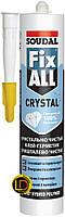 Клей, герметик Soudal FIX ALL CRYSTAL бесцветный