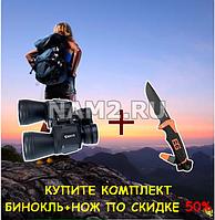 Gerber нож для выживания + Японский бинокль Canon В ПОДАРОК!