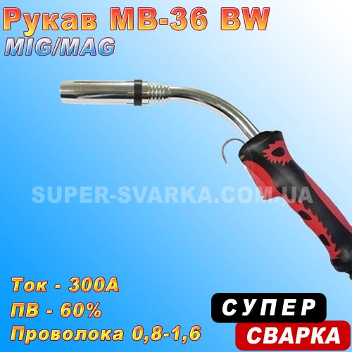 Сварочный рукав для полуавтомата MB-36(5 метра) Black Wolf