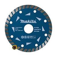 Алмазный диск по бетону Makita турбо 125х22.23 мм