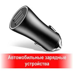 Автомобильные зарядные устройства \ АЗУ